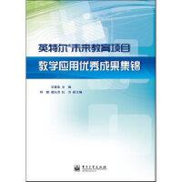 英特尔?未来教育项目教学应用成果集锦 王珠珠 电子工业出版社