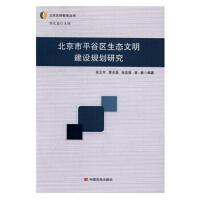 北京市平谷区生态文明建设规划研究 9787517121640 中国言实出版社 张义丰