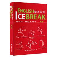 《破冰英语》(高级)(一年内再版20多次,风靡亚洲的100%图画英语书,一看图英语就脱口而出,充分开发右脑潜能,附MP