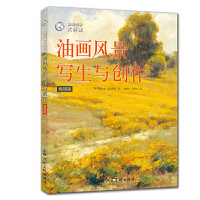 《西方经典美术技法译丛――油画风景写生与创作(畅销版)》