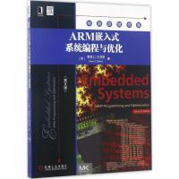 ARM嵌入式系统编程与优化(英文版) (美)詹森 D.巴克斯(Jason D.Bakos) 著