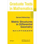 微分几何中的度量结构 Gerard Walschap 世界图书出版公司