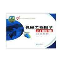 【二手8新正版 机械工程图学习题集 李亚萍,等 9787307065895 武汉大学出版社