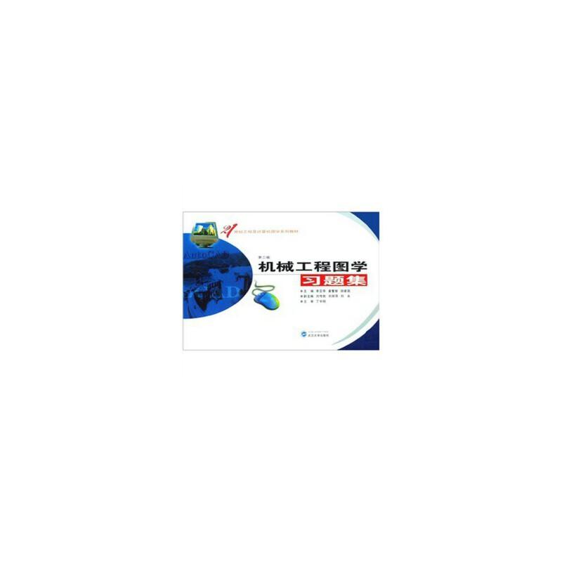 【二手8新正版 机械工程图学习题集 李亚萍,等 9787307065895 武汉大学出版社 正版8新,二手不保证有光盘,需要更多联系客服
