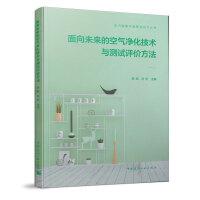 正版 面向未来的空气净化技术与测试评价方法 路宾//冯昕主编 室内健康环境营造技术丛书 中国建筑工业出版社