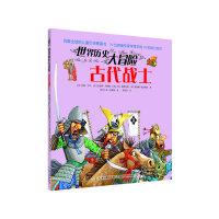 世界历史大冒险・古代战士(风靡全球的儿童历史图画书,19位英美作家学者历时14年倾力创作,版权销售至20个国家及地区)