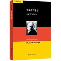 哲学与现象学(舍勒作品系列,刘小枫主编)