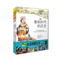 经典少年游-历史典籍丛书(第一辑)