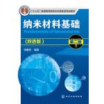 纳米材料基础(张耀君)(双语版)(第二版)