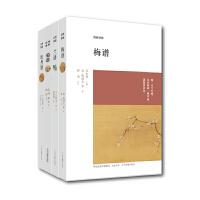 梅谱・兰谱・菊谱・牡丹谱(博雅经典丛书:四大名谱)