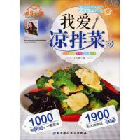 快乐厨房:我爱凉拌菜 灯芯绒 著 北京科学技术出版社【正版书】