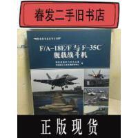 【二手旧书9成新】【正版现货】F/A-18E/F与F与F-35C舰载战斗机