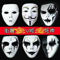 特色抖音街舞V字 鬼步舞假面白色恐怖手绘男女道具装饰万圣节面具