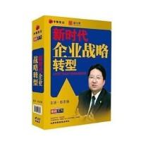 新时代企业战略转型――企业商业模型创新(6VCD)(软件)光盘 光碟