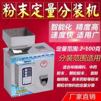 面粉分装机粉末分装机枸杞咖啡粉分装机调味品分装机全自动100G户外 面粉分装机