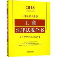 中华人民共和国工商法律法规全书:含典型案例及文书范本 中国法制出版社 编