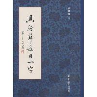 【二手书旧书95成新】真行草每日一字,田蕴章,天津大学出版社
