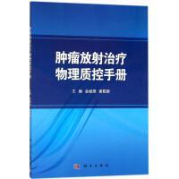 肿瘤放射治疗物理质控手册 科学出版社