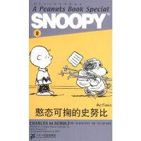SNOOPY史努比双语故事选集 8 憨态可掬的史努比 (美)舒尔茨 原著,王延 21世纪出版社