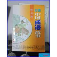 【二手8新正版】[原版】彩图中国成语故事・学习篇9787534221101