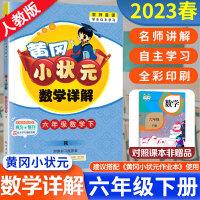 黄冈小状元数学详解六年级下册人教版 2021春新版