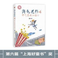 带弓箭的小孩子 程玮 9787559707611 浙江少年儿童出版社 正版图书