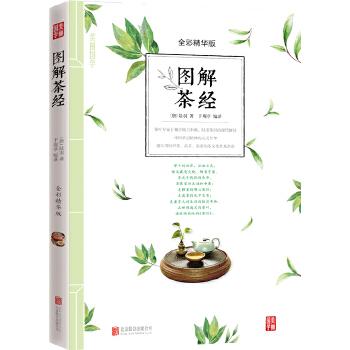 图解茶经(pdf+txt+epub+azw3+mobi电子书在线阅读下载)