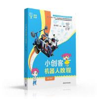 小创客机器人教程(第二册)