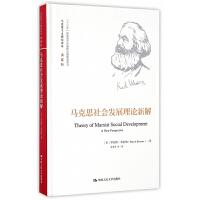 马克思社会发展理论新解(马克思主义研究译丛・典藏版)