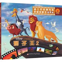 迪士尼经典大电影抓帧故事书 狮子王2