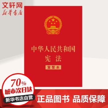 中华人民共和国宪法(宣誓本)(32开红皮烫金版) 中国法制出版社 【文轩正版图书】