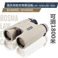 博冠BOSMA激光测距双筒望远镜LAB-1800测距双筒望远镜8x42电力工程望远镜可测1800米