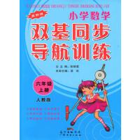 2017秋 小学数学双基同步导航训练六年级上册广东广州市小学6年级上学期开学使用新品人教版