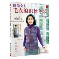 时尚女士毛衣编织秋冬装 正版 日本靓丽出版社 9787512203419