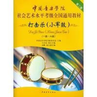 中国音乐学院社会艺术水平考级全国通用教材第二套打击乐小军鼓(16级)