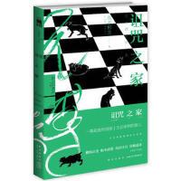 【二手旧书9成新】诅咒之家 (日)高木彬光,林敏生 新星出版社 9787513312936
