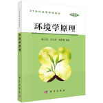 【正版全新直发】环境学原理 陈立民,吴人坚,戴星翼 9787030112101 科学出版社