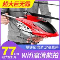 合金耐摔遥控直升飞机超大儿童成人充电动玩具航拍无人机高清专业