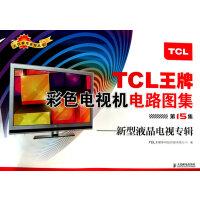 TCL王牌彩色电视机电路图集―新型液晶电视专辑 人民邮电出版社