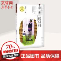 亲亲我的妈妈 江苏少年儿童出版社