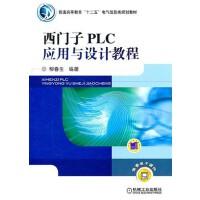 【旧书二手书正版8成新】西门子PLC应用与设计教程 柳春生 机械工业出版社 9787111329794