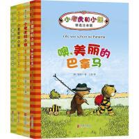 小老虎和小熊・精�x注音版(第1�) 北京�合出版公司