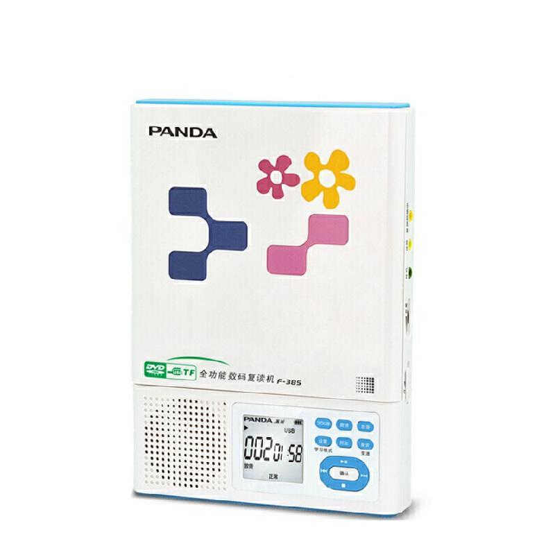 熊猫 F-385DVD CD复读机 随身听插卡充电锂电池MP3复读机 英语四六级 复读机 USB复读机 便携播放器【包邮+赠16G优盘】