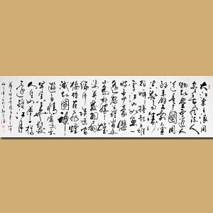 中国书画家协会会员 著名书画家孙金库先生作品――赤壁怀古
