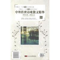 新华书店正版 大音 中外传世诗歌散文精华 名家朗诵1 2CD