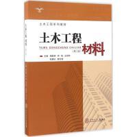土木工程材料(第2版) 杨医博 等 主编