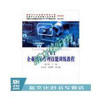 【二手旧书9成新】TWI企业现场管理技能训练教程中小企业谢小彬 编9787300168081中国人民大学出版社