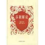 【二手旧书9成新】莎剧解读 (德)歌德(Goethe,J.W.V.)等著,张可,元化 上海教育出版社 97875320