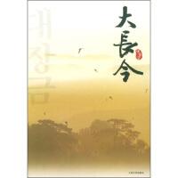 【新书店正版】大长今 [韩] 柳敏珠,薛舟,徐丽红 人民文学出版社