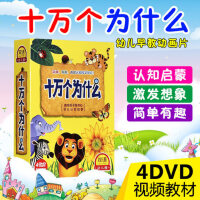 正版新十万个为什么幼儿早教儿童启蒙动画片教学光盘4DVD碟片